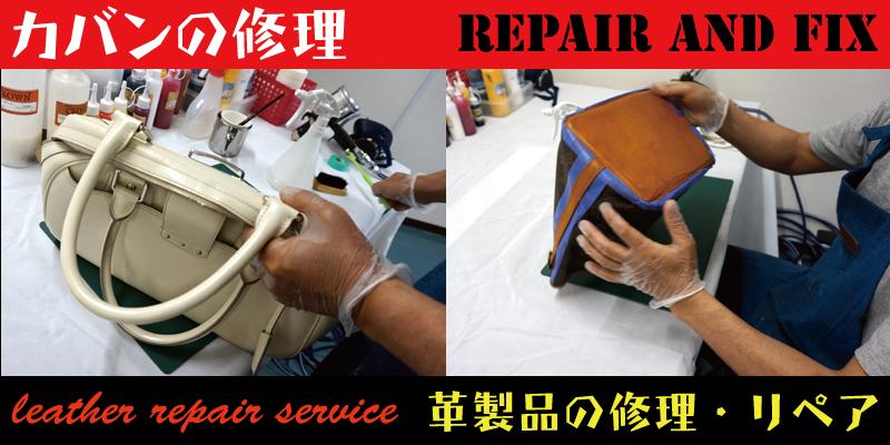 広島で鞄・カバン・バック修理やリペアはRAFIX広島にお任せください。