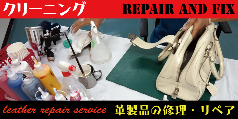 革製品のクリーニングやメンテナンスはRAFIX広島にお任せください。