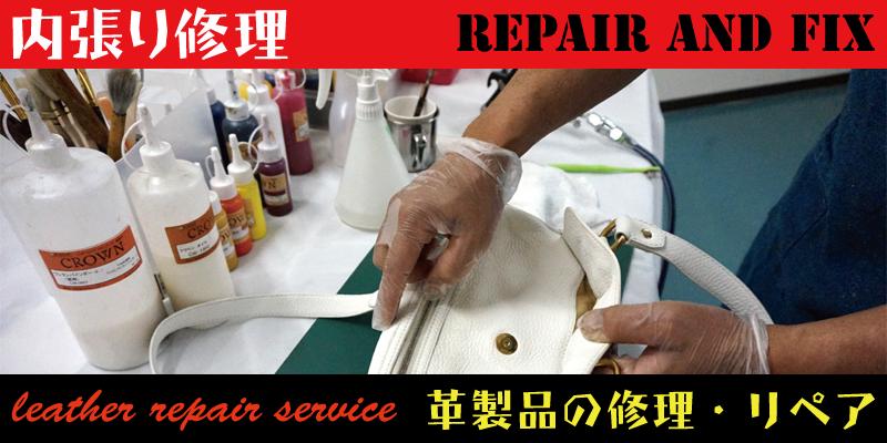 革製品のバックや財布の内貼り修理はRAFIX広島にお任せください