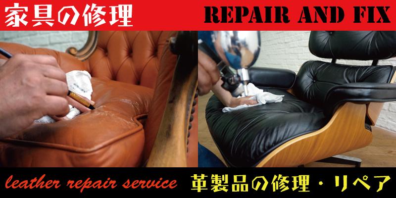 革製家具やソファの修理やリペアはRAFIX広島にお任せください。