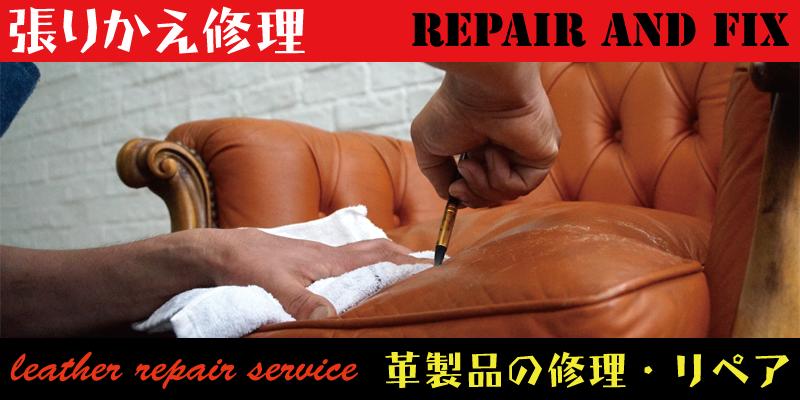 革製品のソファやバック、鞄などの張り替え修理はRAFIX広島にお任せください。