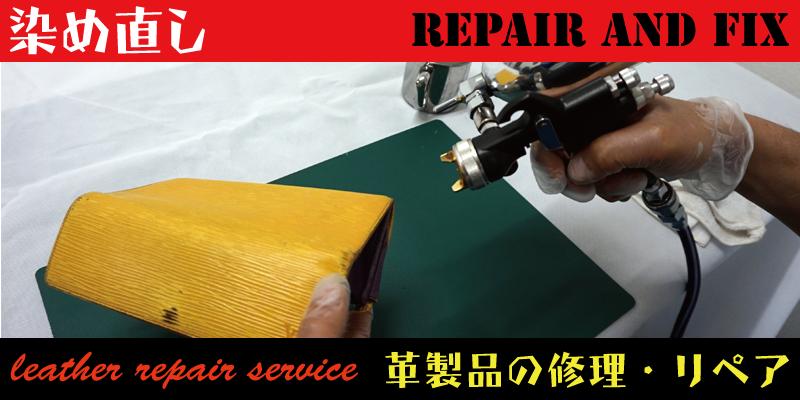 革製品の染め直し修理・リペアはRAFIX広島にお任せください。