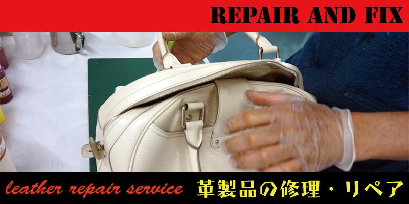 革製品のバック・サイフ・鞄の縫製修理はRAFIX広島にお任せください。