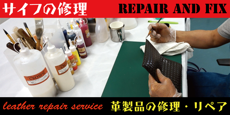財布(サイフ)の修理・リペアはRAFIX広島にお任せください