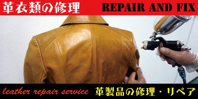 革衣類の修理やリペア―のご相談はRAFIX広島にお任せください