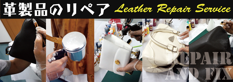 革製品の修理やリペアはRAFIX広島にお任せください。