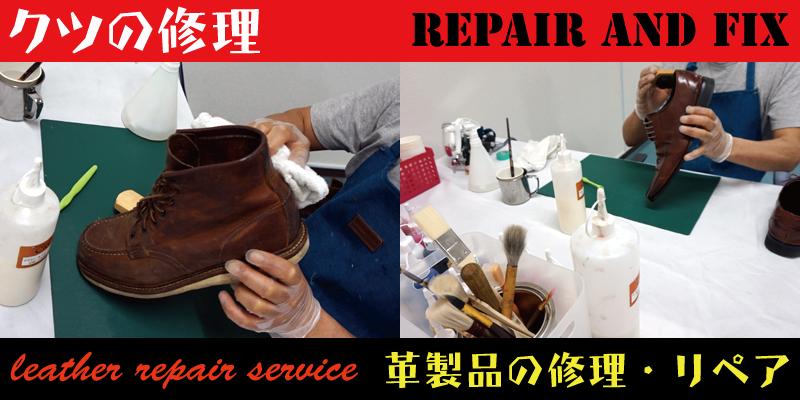 革靴の修理やリペアはRAFIX広島にお任せください。