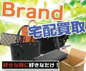 ブランド品買取専門リサイクルショップにブランド品をお売りください。
