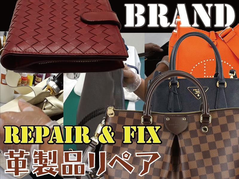 ブランド品のバック、サイフ、鞄などの修理・リペアーはRAFIX広島にお任せください。