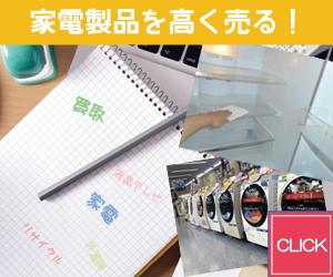 広島県で家電を売るなら家電買取リサイクルショップにお任せください。