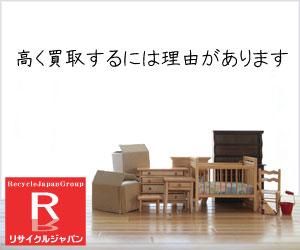 広島県の買取リサイクルショップは広島リサイクルジャパン