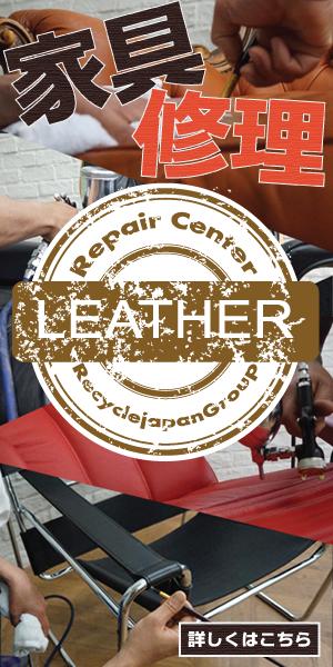 革製品の修理・リペアはリペアセンターにお任せください。