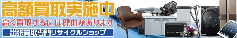 浜松市の買取専門リサイクルショップ 広島リサイクルジャパン