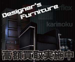 家具を東京で買取するリサイクルショップ